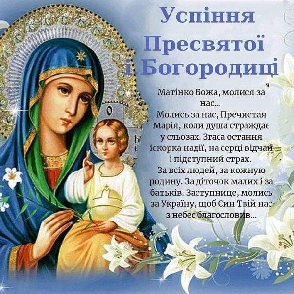 успіння пресвятої богородиці листівки вітання