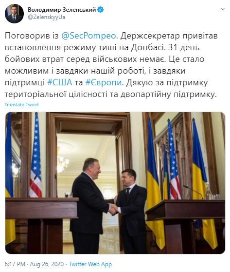 Зеленский провел телефонный разговор с Помпео: что обсуждали