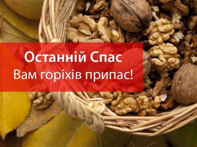 Горіховий Спас привітання картинки листівки з Горіховим Спасом