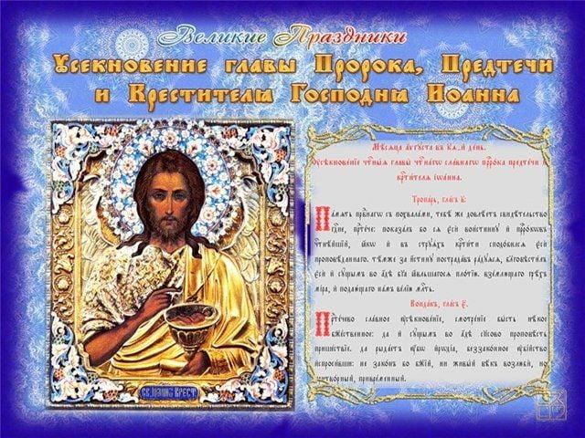 усекновение главы иоанна крестителя открытки