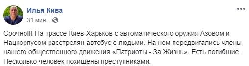 На трассе Киев-Харьков расстреляли автобус с соратниками Кивы: нардеп рассказал о погибших