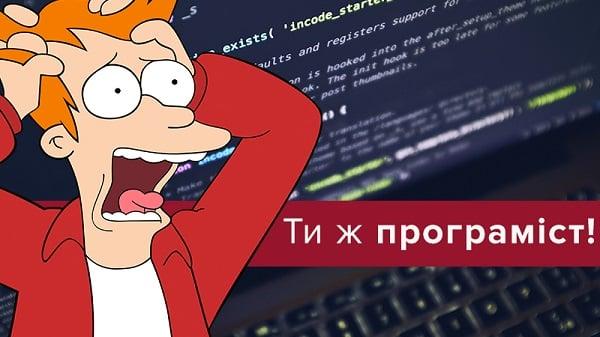 день програміста листівки картинки прикольні