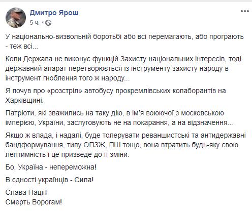 Ярош просит наградить активистов, которые напали на автомобиль с соратниками Кивы