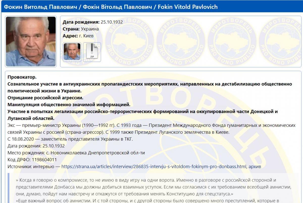 Витольда Фокина внесли на сайт Миротворец