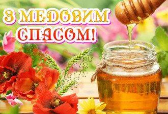 З Медовим Спасом - чудові привітання з Маковеєм і картинки українською