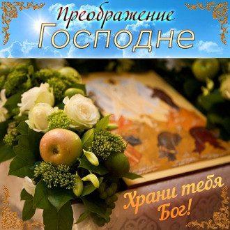 Преображение Господне - картинки, поздравления христианские и красивые