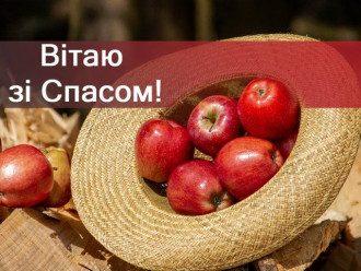 Яблучний Спас - картинки й вітання прикольні та християнські