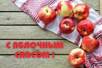 Яблочный Спас - картинки, открытки и поздравления с Яблочным Спасом - яблочный спас картинки украина