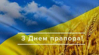 День Прапора - привітання й картинки з Днем Прапора України пречудові