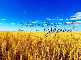 З Днем Незалежності - вітання і картинки на День Незалежності України