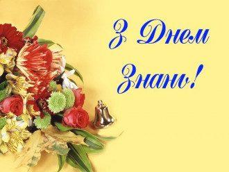З 1 вересня - привітання та картинки на День знань прикольні й гарні