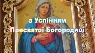 Успіння Пресвятої Богородиці – вітання та картинки зі святом
