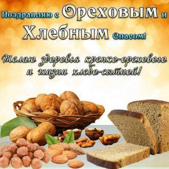 Ореховый Спас - что нельзя делать, что святить, приметы, открытки
