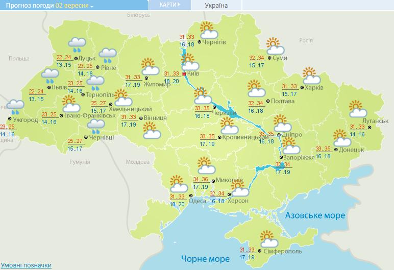 У Києві 3 вересня різко знизиться температура, повідомили в Гідрометцентрі – Погода Київ завтра