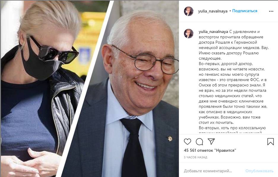 Жена Навального жестко ответила на инициативу лечения от доктора из РФ