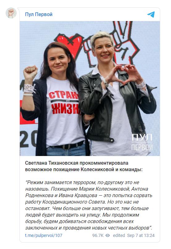 Тихановская назвала цель похищения Колесниковой