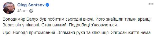 """""""Сломаны ключица и рука"""": экс-узник Кремля избит и попал в больницу"""