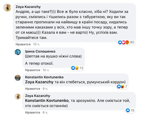 Экс-глава ОП Богдан заявил, что выехал из Украины