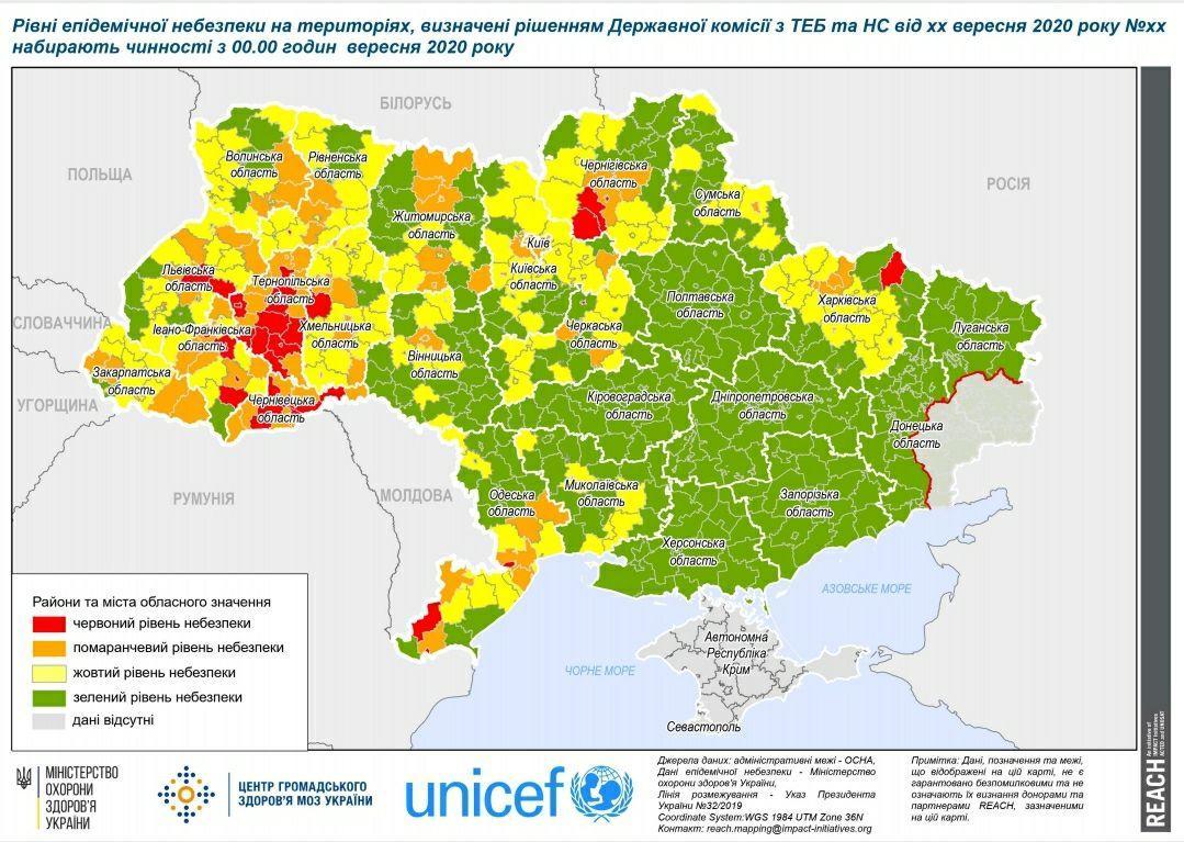 Зоны Украина карантин 10 сентября
