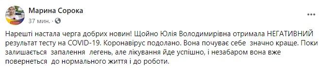 Коронавирус у Тимошенко: стало известно о серьезном диагнозе нардепа