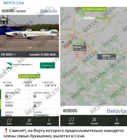 Журналісти дізналися, що сім'я Лукашенка полетіла у російське місто – Лукашенко Росія