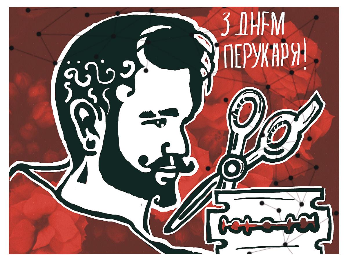 Оригінальна листівка для перукаря