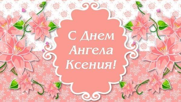 День Ксении - чудные поздравления и открытки с Днем ангела Ксении