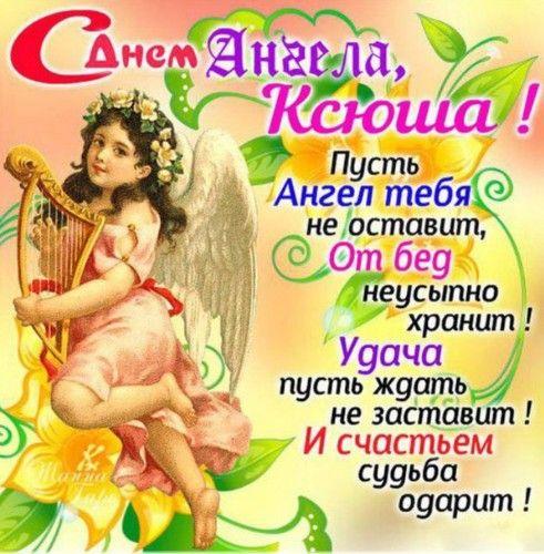 открытки с днем ангела ксении