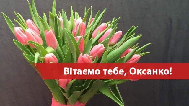 листівки з днем ангела Ксенії Оксани