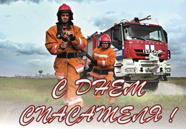 привітання з днем рятувальника прикольні