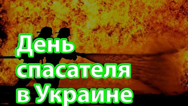 Листівки З днем рятувальника України
