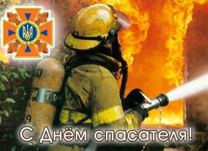 привітання з днем рятувальника листівки