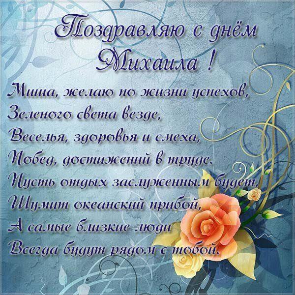 с днем ангела михаил - поздравления с именинами михаила - открытки с именинами михаила