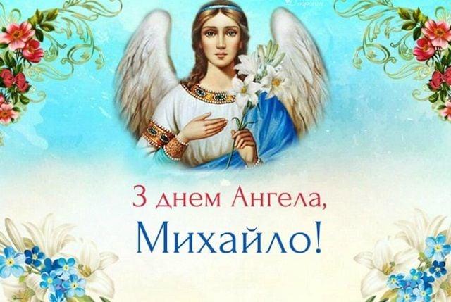 З іменинами Михайла - картинки і листівки