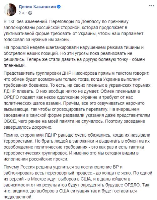 """Росія зриває перемовини на Донбасі: у Кравчука розповіли про ультиматум """"ЛДНР"""""""