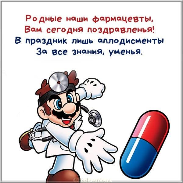 прикольные картинки с днем фармацевта