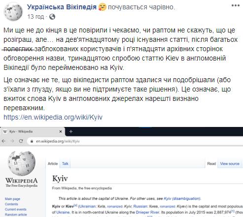 В англоязычной Википедии Киев начали называть Kyiv – Википедия Киев