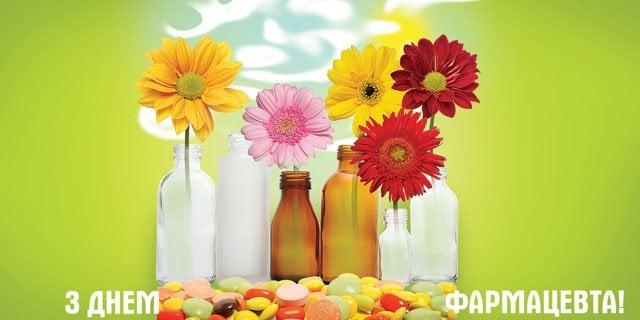 привітання з днем фармацевта прикольні - з днем фармацевта листівки