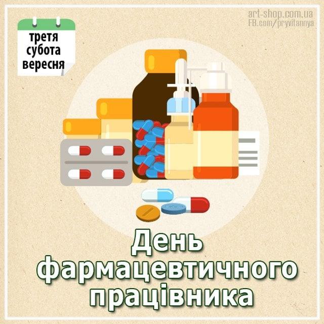 скачати безкоштовно Листівки З днем фармацевта