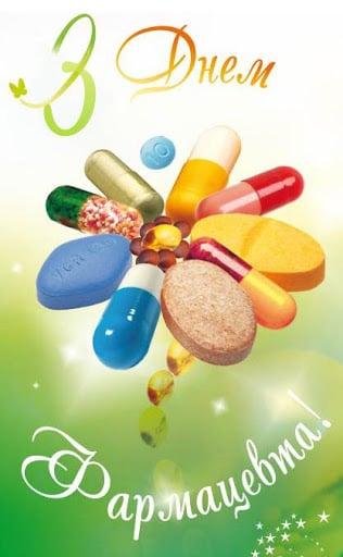 красиві картинки З днем фармацевта скачати безкоштовно
