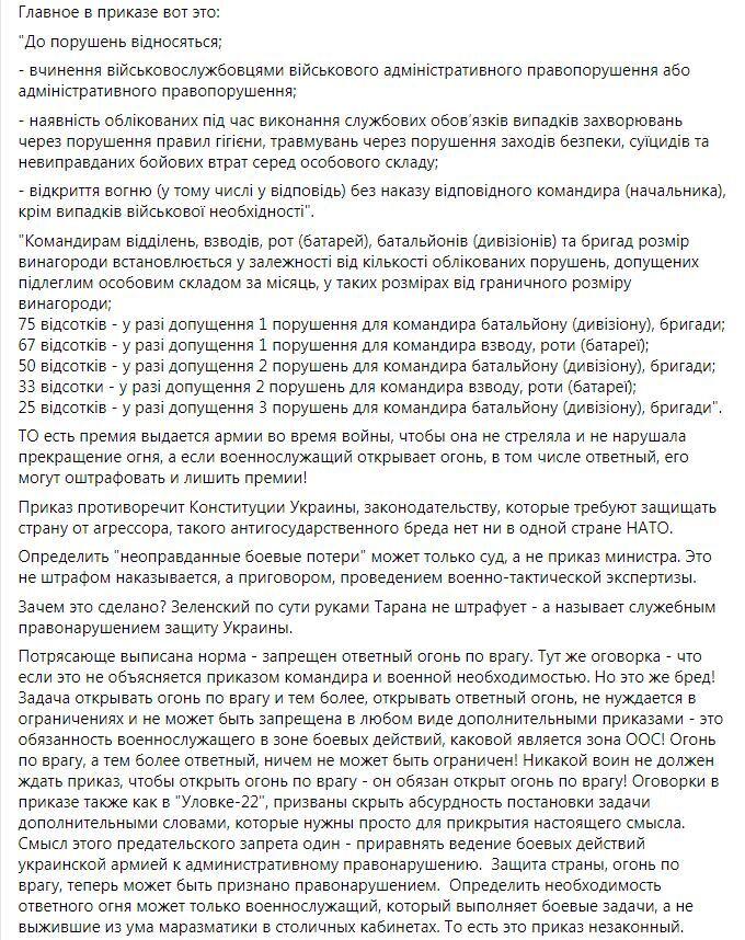 Для бойцов ВСУ ввели штрафы за огонь по боевикам на Донбассе - СМИ