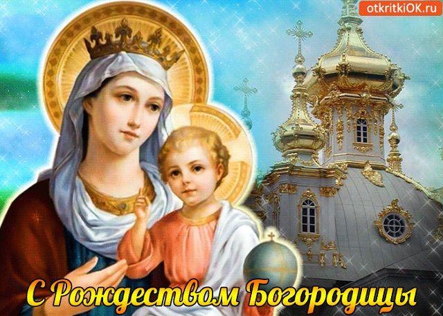 открытки с рождеством пресвятой богородицы фото