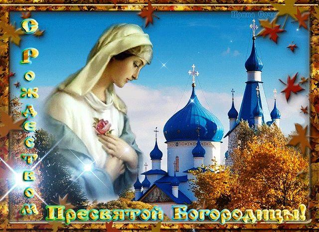 с рождеством богородицы картинки православные