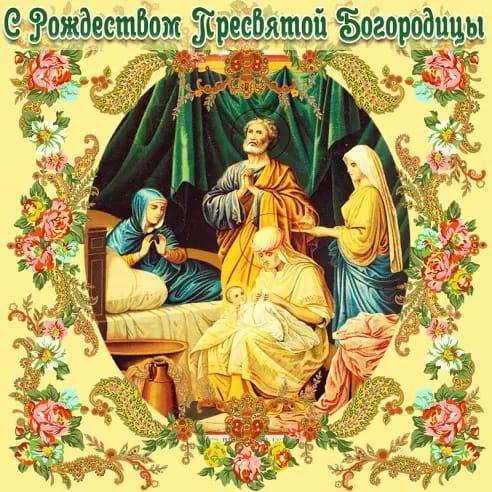 скачать картинку пресвятой богородицы - поздравительные открытки с рождеством пресвятой богородицы