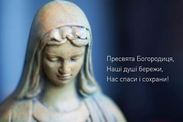 Листівки З Різдвом Пресвятої Богородиці фото