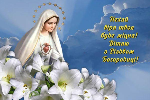 з Різдвом Богородиці картинки православні