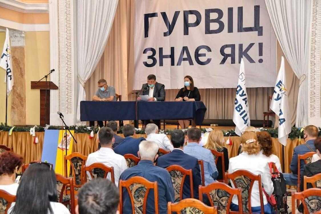 Съезд партии Блок Эдуарда Гурвица