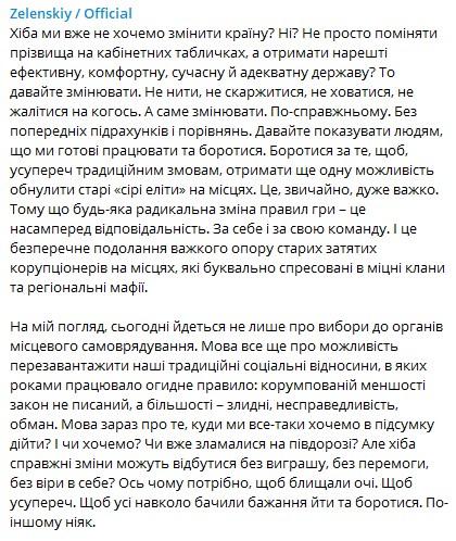 """Зеленский сделал жесткое обращение к """"слугам народа"""""""