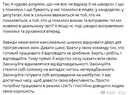 """Зеленський зробив жорстке звернення до """"слуг народу"""""""
