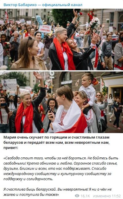 Арестованная Колесникова обратилась к белорусам перед новыми акциями против Лукашенко